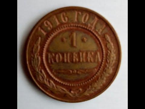 1 копейка 1916 года! Цена! Монета Николая 2! Монета Царской России! 20 век!