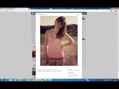 Как смотреть закрытые фото вконтакте