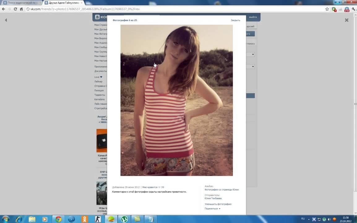Как смотреть закрытые фото вконтакте - YouTube