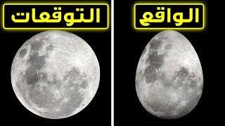 إليك 45 حقيقة عن القمر ستبرهن لك مدى قلة معرفتك به