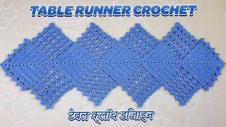 💙 Table Runner Macrame Crochet | 💙 Harika Masa Örtüsü Yapımı  English & Hind