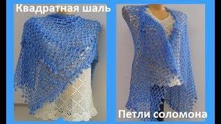 "Квадратная шаль -накидка"" Петли соломона"" крючок,crochet square shawl(шаль №94)"