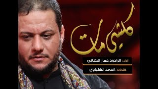 كلشي مات | الملا عمار الكناني | محرم -١٤٣٩ | بغداد - جامع ذي الفقار
