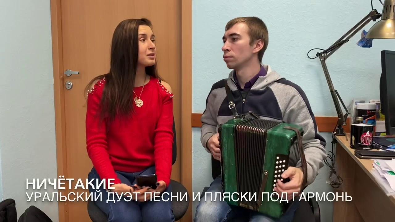 НИЧЁТАКИЕ Уральский дуэт песни и пляски под гармонь. Метель метёт, метёт метель.