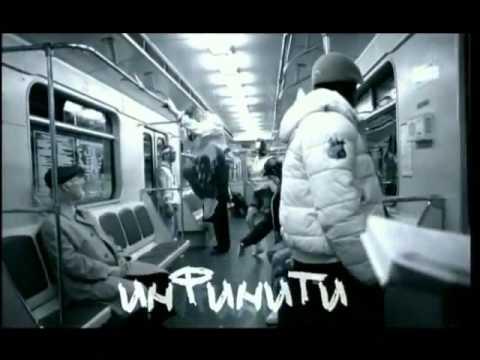 Инфинити - Где ты (официальный клип)