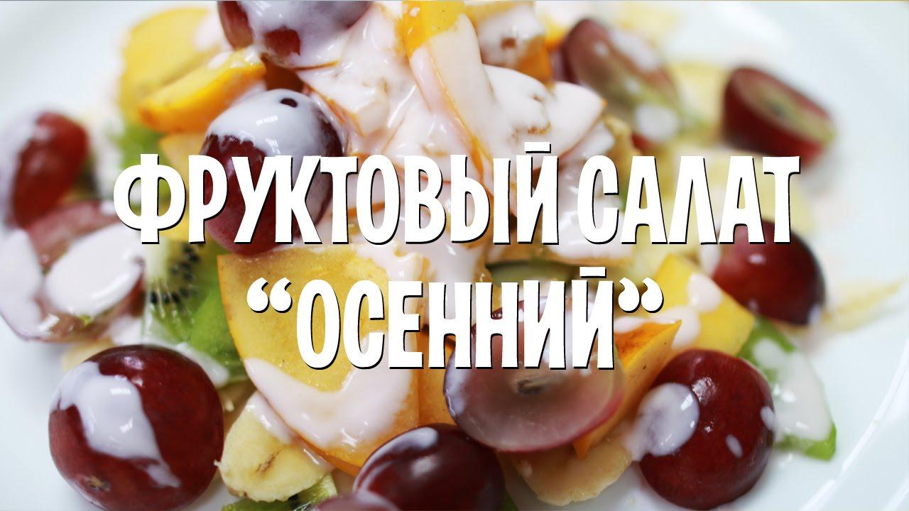 Фруктовый салат Осенний