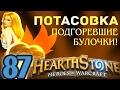 СТРИМ►ПОТАСОВКА 👑87 [МАГИЯ КРОВИ. ГОД МАМОНТА] прохождение обзор русский