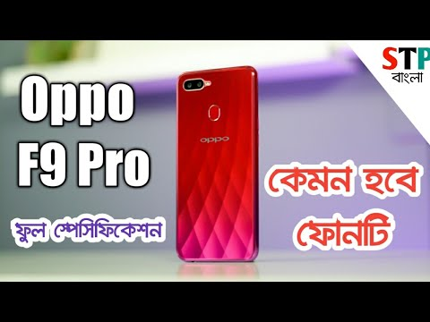Oppo F9 Pro Full Specifications & Price in Bangladesh