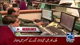 News Headlines   7:00 PM    17 August 2017   24 News HD