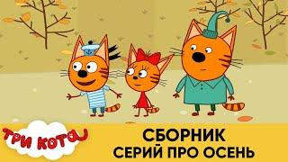 Три Кота Сборник серий про осень Мультфильмы для детей