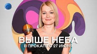 «Выше неба» Оксаны Карас: уже в кино