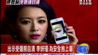 Repeat youtube video [東森新聞]駁「洋男撿屍說」   李妍瑾:眼傷難走路