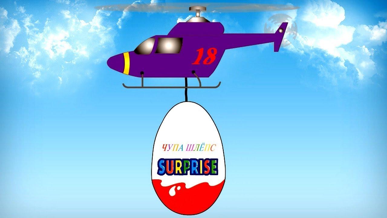 Мультик про вертолеты и самолеты. Воздушный транспорт в ...
