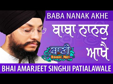 Baba-Nanak-Akhe-Bhai-Amarjeet-Singhji-Patialawale-G-Bala-Sahib