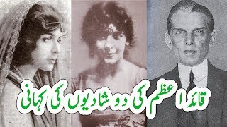 story of quaid e azam two marriages most people don't know   urdu/hindi