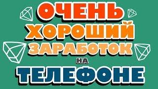 ЗАРАБОТОК В ИНТЕРНЕТЕ БЕЗ ВЛОЖЕНИЙ - ТОП 10 САЙТОВ !!!