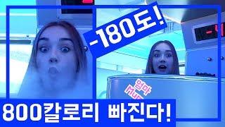 한국에 크라오테라피 처음 도전 해보는 호주 여자!