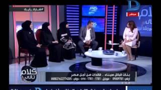 كلام تانى| رشا نبيل والحوار الكامل مع بنات قبائل سيناء.. قائدات من أجل مصر