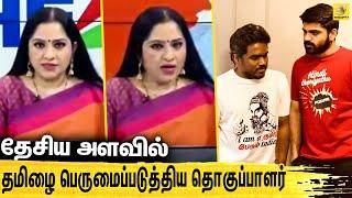 ஹிந்தி தெரியாது போடா' எதிரொலி ! நேரலையில் தொகுப்பாளர் அசத்தல் செயல் | Latest Tamil News