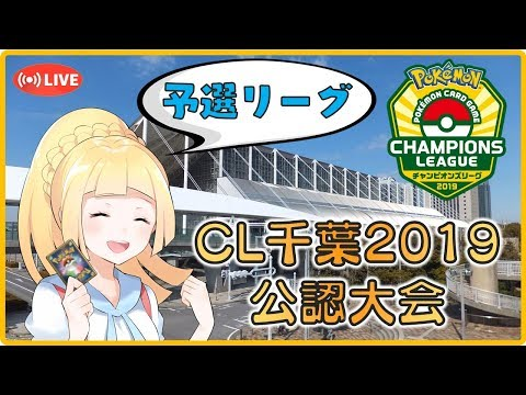 CL千�ミラー観戦枠【ポケモンカード】
