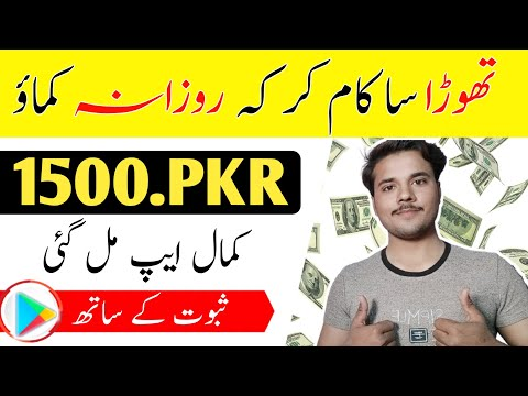 Earn Money Online in Pakistan 2021 - Kamal Online Earning App Without investment - Real App 2021