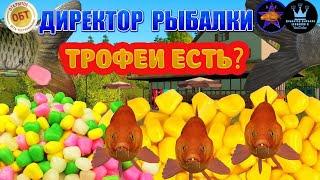 РУССКАЯ РЫБАЛКА 4 РР4 RF4 ТРОФЕИ ЕСТЬ С LEONARDO R