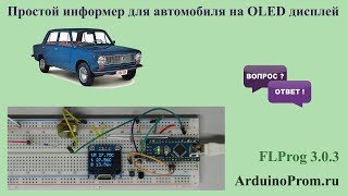 Простой информер для автомобиля на OLED дисплее