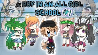 ~a boy in an all girl school | part 1 | gachalife