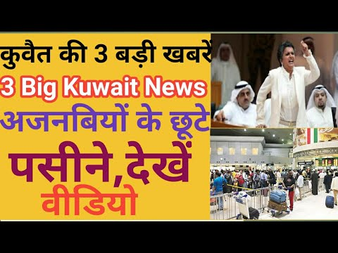 18-09-2019 Kuwait News For Workers works   Three Kuwait News For Expates works   Kuwait Government