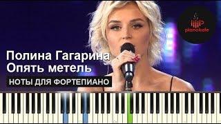 Полина Гагарина - Опять Метель (Алла Пугачева Cover) НОТЫ & MIDI | КАРАОКЕ | PIANOKAFE