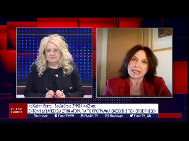 """""""Η κυβέρνηση είναι πολιτικά και ηθικά εκτεθειμένη στην υπόθεση Λιγνάδη"""" (video)"""