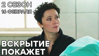 🔪 Сериал ВСКРЫТИЕ ПОКАЖЕТ - 2 СЕЗОН - 16 Февраля - Премьера на ICTV