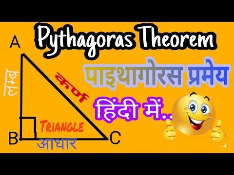 Pythagoras Theorem//Pythagoras Theorem In Hindi//By VKMATH.