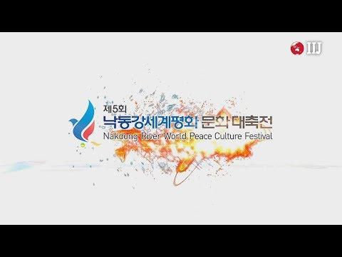 Nakdong River World Peace Culture Festival