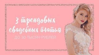 СВАДЕБНОЕ ПЛАТЬЕ 2018: 3 ТРЕНДОВЫХ ПЛАТЬЯ ДО 30 ТЫСЯЧ РУБЛЕЙ  |  Подготовка к свадьбе