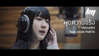 พูดความจริง (Acoustic) feat. ATOM PARI...