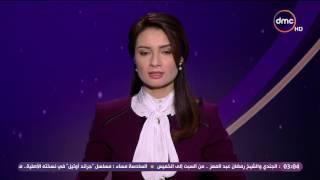 الأخبار - النشرة الإخبارية الموجزة الثالثة عصراً مع الإعلامية / إيناس أنور الأحد 22-1-2017
