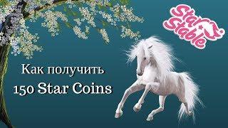 Star Stable /Как получить 150 Star Coins и подарки