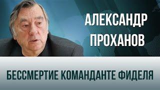 Александр Проханов   Бессмертие команданте Фиделя