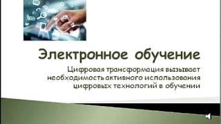 Об электронном обучении