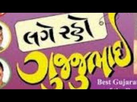 Lage Raho Gujju Bhai | Comedy