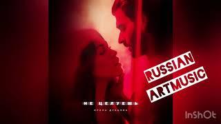 Download Ирина Дубцова - Не целуешь (Премьера песни, 2019) Mp3 and Videos