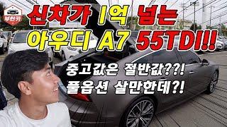 아우디A7 중고가격 절반값인차?!!신차가에비하면똥값인데…