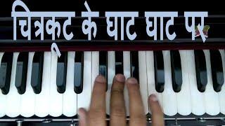 चित्रकूट के घाट घाट पर शबरी देखे बाट II Hindi Bhajan II Sur Sangam II How to Sing and Play