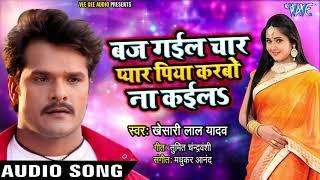 #Khesari Lal Yadav का अबतक का सबसे जबरदस्त हिट गाना - बज गईल चार प्यार पिया करबो ना कईलS