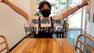 20대 샌드위치 카페 사장 v.log / 샌드위치 샐러…