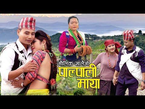 Sharmila Gurung New Salaijo Song 2075/2018 | Palpali Maya - Raj Kumar Sinjali Magar Ft. Rina Thapa
