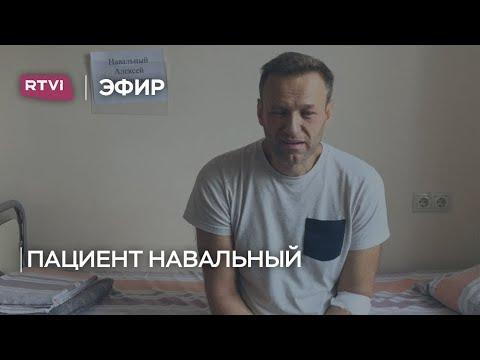 Почему Навального выписали из больницы? Отвечают заведующая отделением и личный врач политика