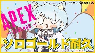 【Apex Legends】ゴールド耐久耐久耐久耐久!!!!!!!!!!!🔫【雪城眞尋/にじさんじ】