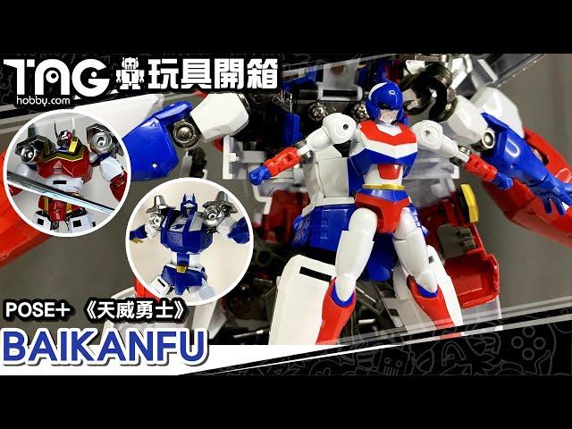 [玩具開箱]  香港品牌POSE+巨作! 2重合體兼容可動性《天威勇士》BAIKANFU(倍功夫/無敵鐵甲人)